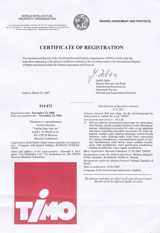 Сертификат о регистрации Timo