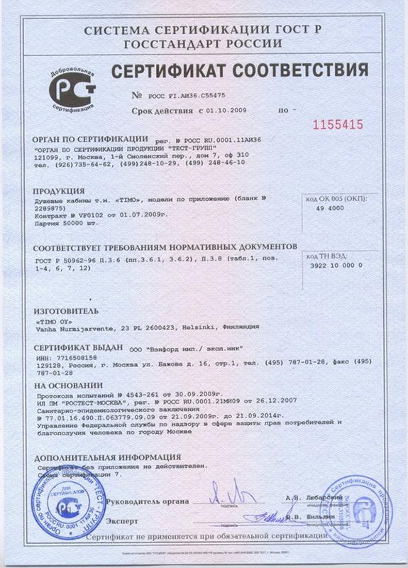Сертификат соответствия Timo
